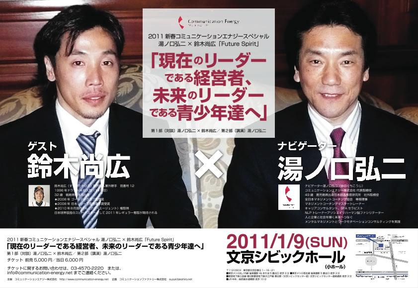 2011 新春コミュニケーションエナジースペシャル 湯ノ口弘二x鈴木尚広「Future Sprit」